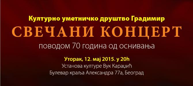 Свечани концерт повод прославе 70 година од оснивања