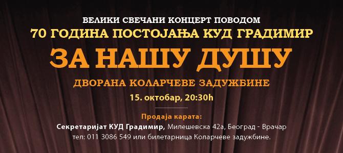 """""""За нашу душу"""" – Народни оркестар КУД Градимир са пријатељима"""